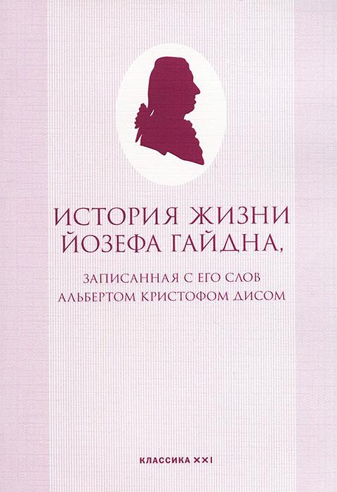Zakazat.ru: История жизни Йозефа Гайдна, записанная с его слов Альбертом Кристофом Дисом