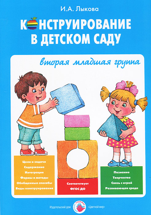 И. А. Лыкова Конструирование в детском саду. Вторая младшая группа издательство аст книга для чтения в детском саду младшая группа 3 4 года