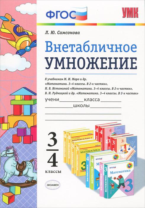 Внетабличное умножение. 3-4 классы. К учебникам М. И. Моро и др., Н. Б. Истоминой, В. Н. Рудницкой и др.