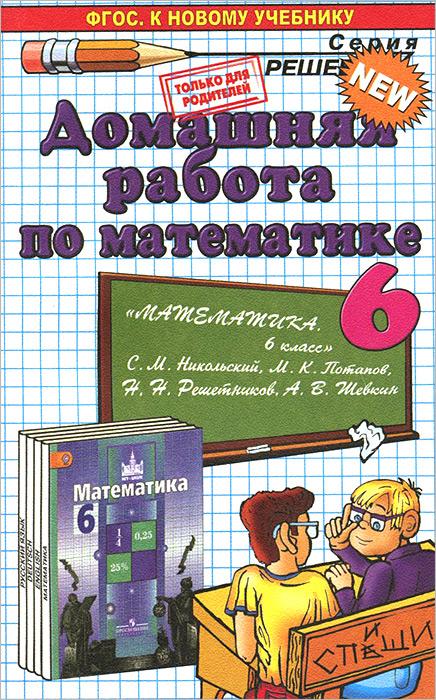 Математика. 6 класс. К учебнику С. М. Никольского