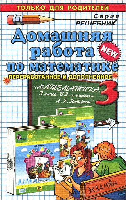 М. И. Петрова Математика. 3 класс. Домашняя работа