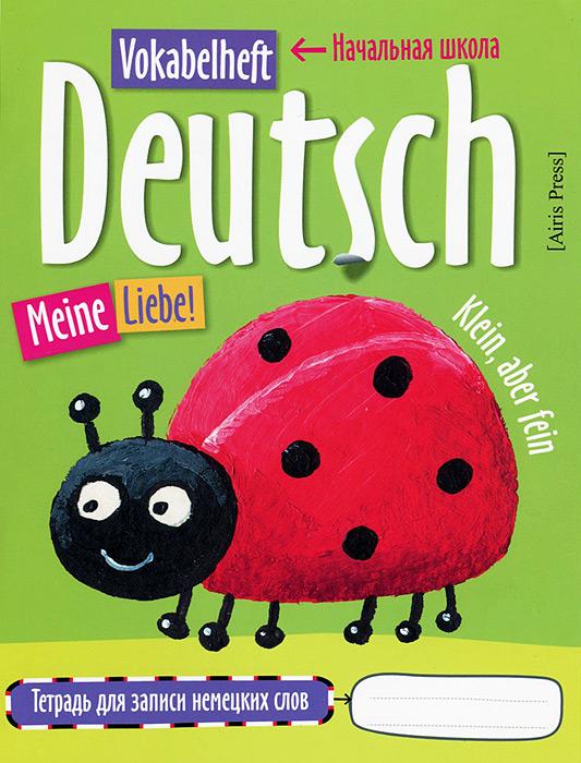 Deutsch: Vokabelheft / Тетрадь для записи немецких слов косинова грамматическая тетрадь купить