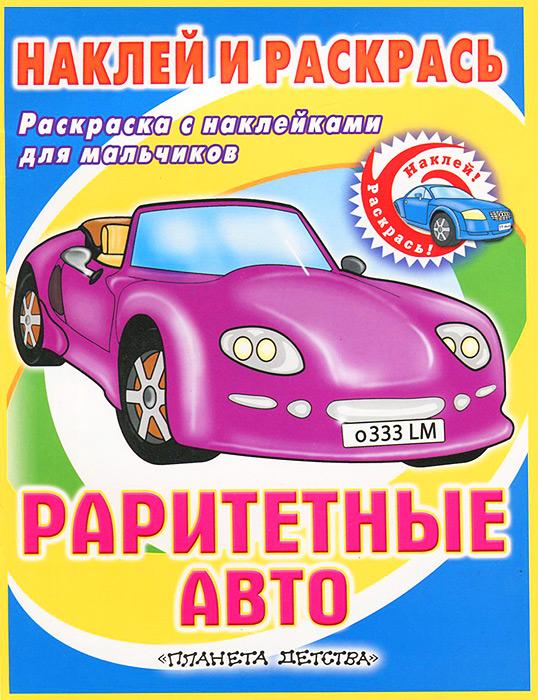Раритетные авто. Раскраска (+ наклейки)