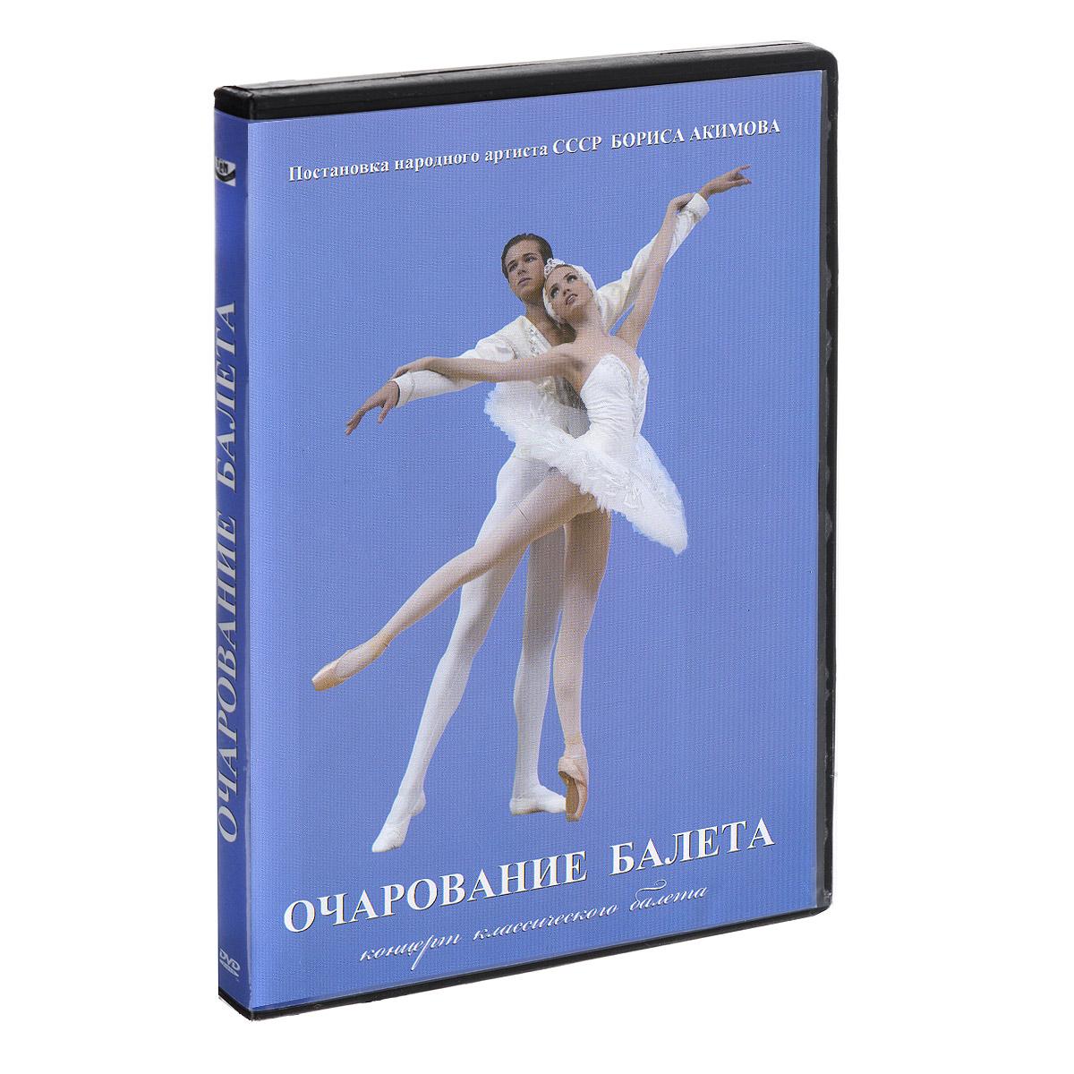 Очарование балета: Концерт классического балета безуглая г а новый концертмейстер балета