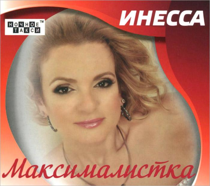 Инесса Инесса. Максималистка инесса заворотняя заложники