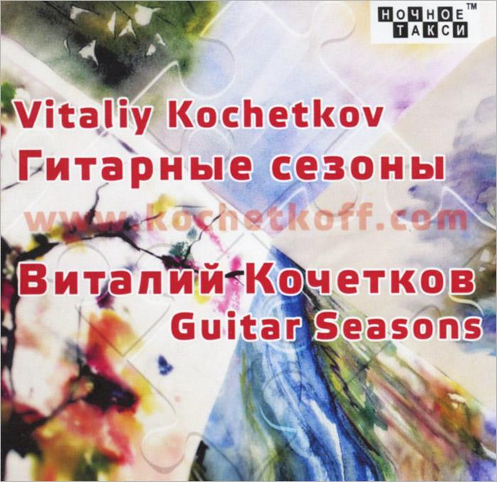 Виталий Кочетков Виталий Кочетков. Гитарные сезоны виталий один виталий один марсианин