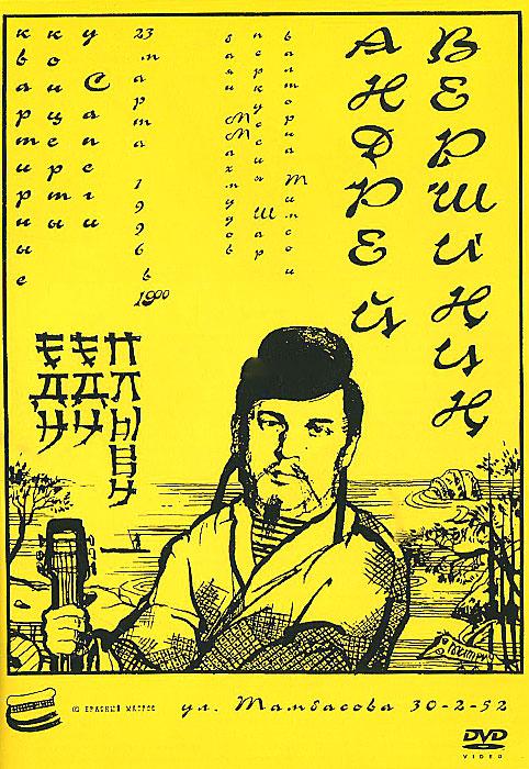 Андрей Вершинин: Еду-еду, плыву. 23 марта 1996 года, квартирный концерт у М. Сапего