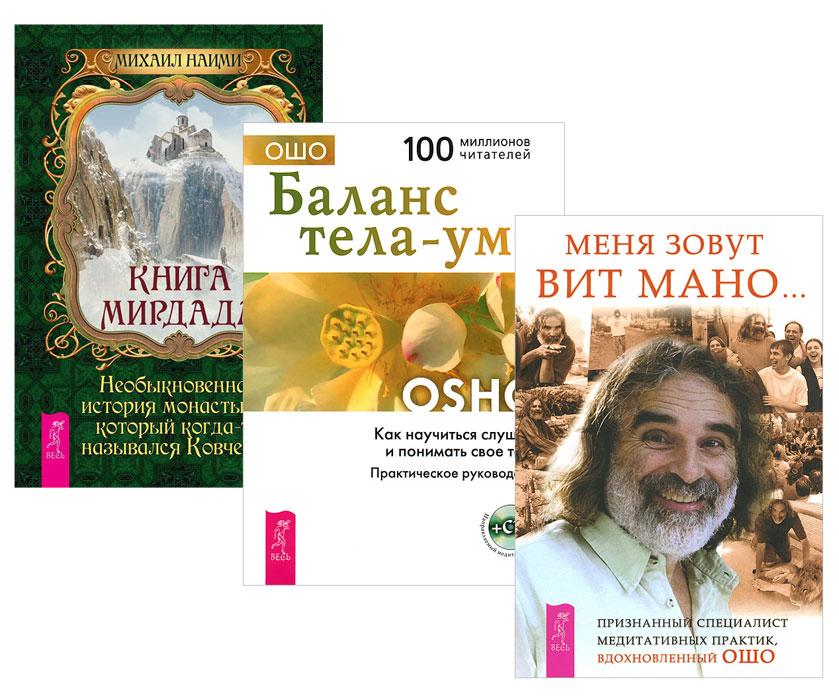 Книга Мирдада. Меня зовут Вит Мано. Баланс тела-ума (комплект из 3 книг + CD-ROM)
