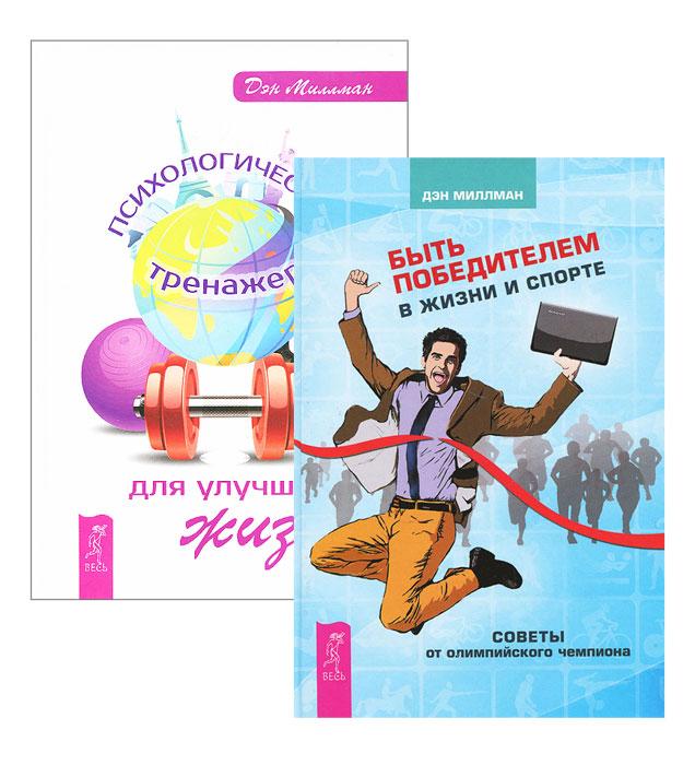 Психологический тренажер для улучшения жизни. Быть победителем в жизни и спорте (комплект из 2 книг)