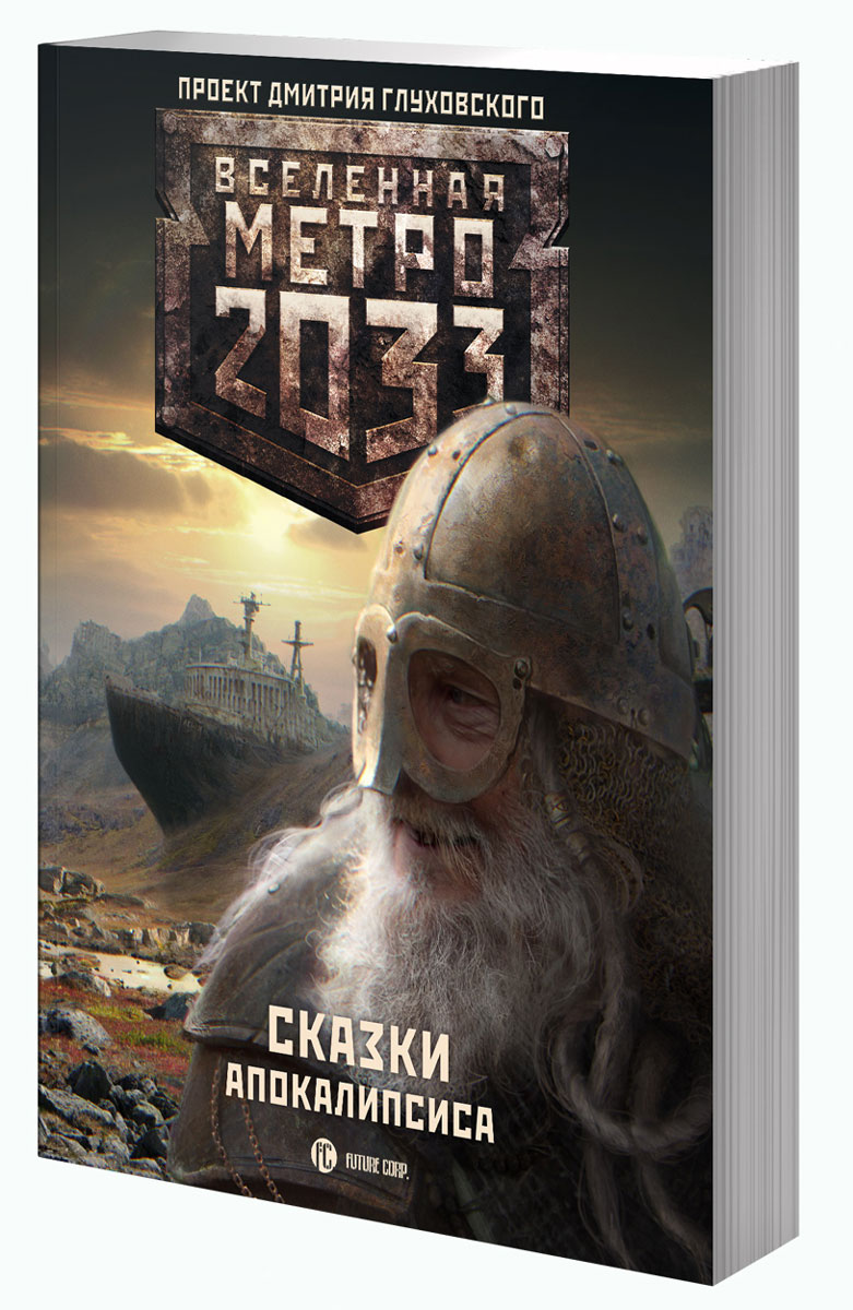 Коллектив авторов Метро 2033. Сказки апокалипсиса