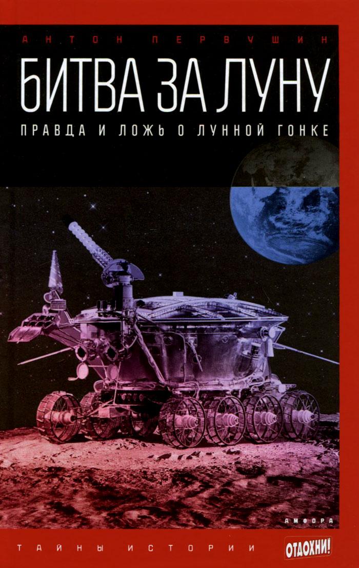 Антон Первушин Битва за Луну. Правда и ложь о лунной гонке
