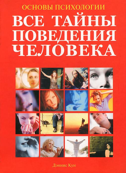 Основы психологии. Большая энциклопедия психологии. Все тайны поведения человека