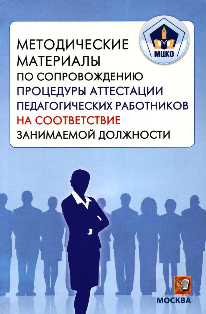 Методические материалы по сопровождению процедуры аттестации педагогических работников на соответствие занимаемой должности