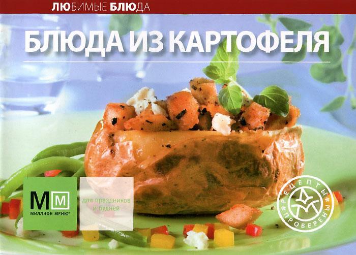 Блюда из картофеля книги эксмо все блюда для поста