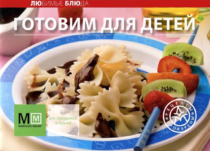 Готовим для детей олег ольхов праздничные блюда на вашем столе