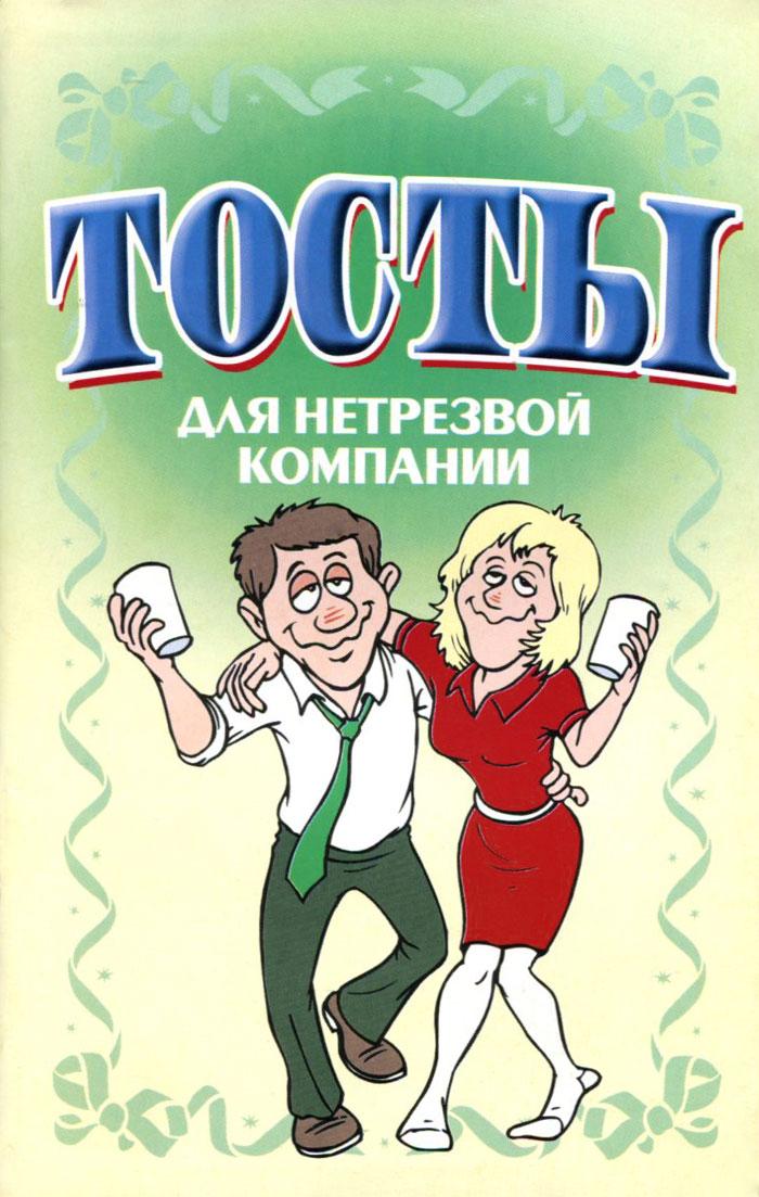 Н. В. Белов Тосты. Для нетрезвой компании цена