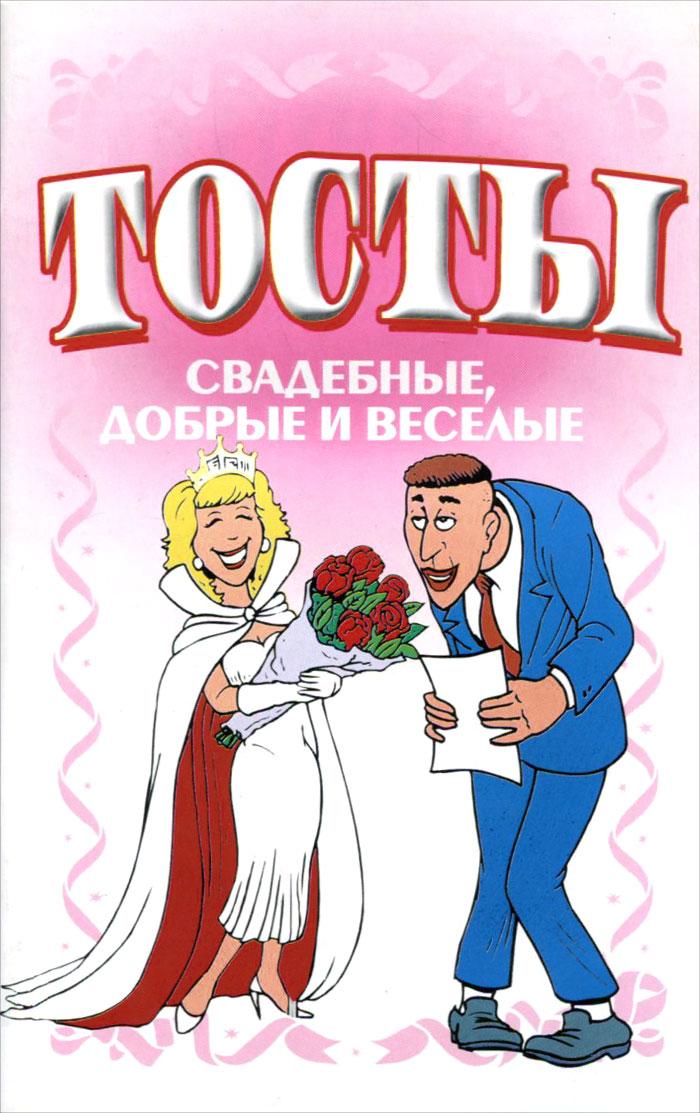 Н. В. Белов Тосты. Свадебные, добрые и веселые белов н тосты с приколами и шутками