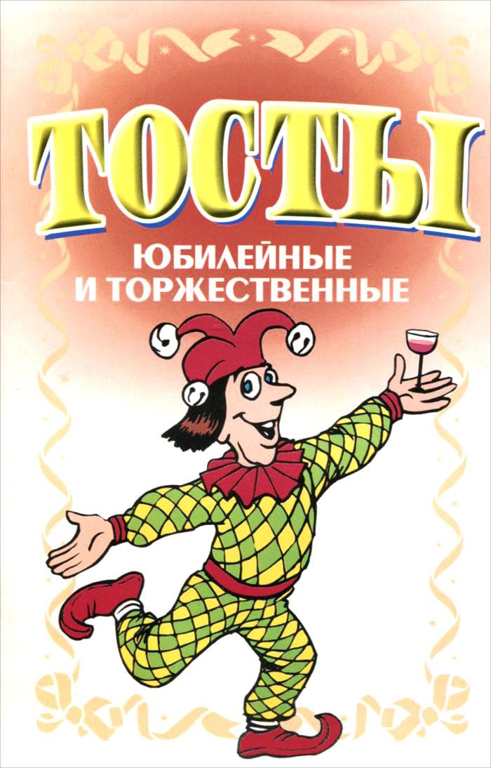 Н. В. Белов Тосты. Юбилейные и торжественные белов н тосты с приколами и шутками