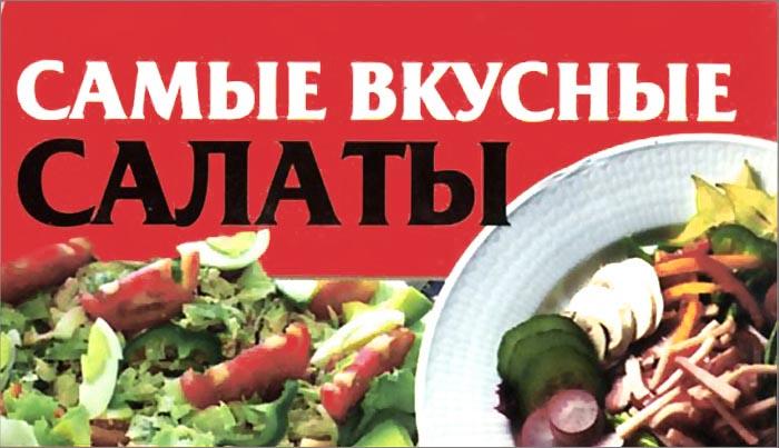 Любовь Смирнова Самые вкусные салаты самые вкусные пирожки с капустой где в петербурге