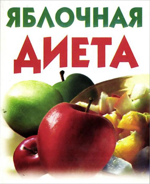 М. В. Лазарева Яблочная диета фрейлина немедленного реагирования лазарева м
