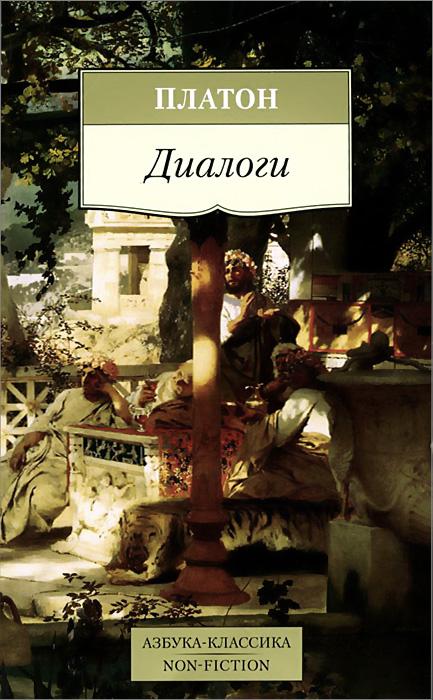 Платон Диалоги книга как то раз платон зашел в бар
