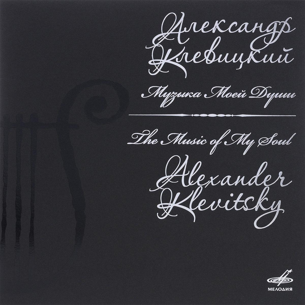 Александр Клевицкий. Музыка моей души (LP)