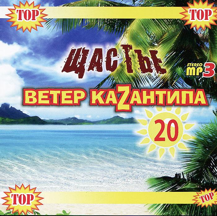Ветер КаZантипа 20 (mp3)