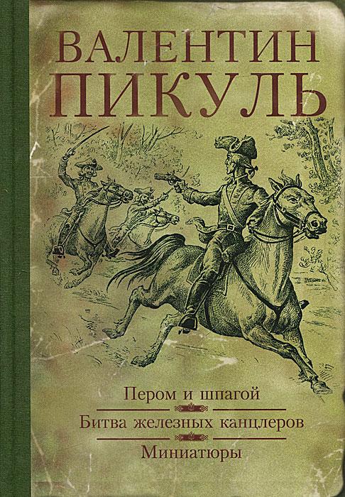 Валентин Пикуль Пером и шпагой. Битва железных канцлеров. Миниатюры битва железных канцлеров 2 cdmp3