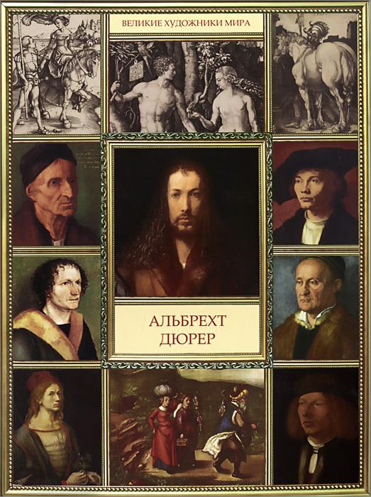 Альбрехт Дюрер звучащие полотна альбрехт дюрер моцарт реквием
