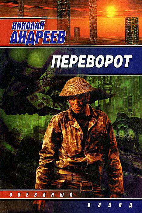 Николай Андреев Переворот николай андреев атака тьмы