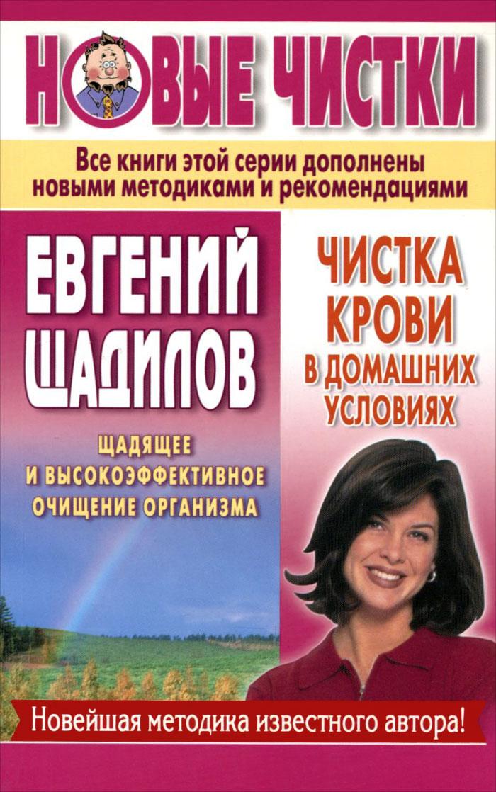Евгений Щадилов Чистка крови в домашних условиях что в аптеке для чистки крови