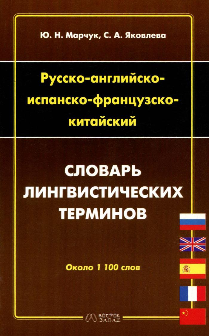 Ю. Н. Марчук, С. А. Яковлева Русско-английско-испанско-французско-китайский словарь лингвистических терминов