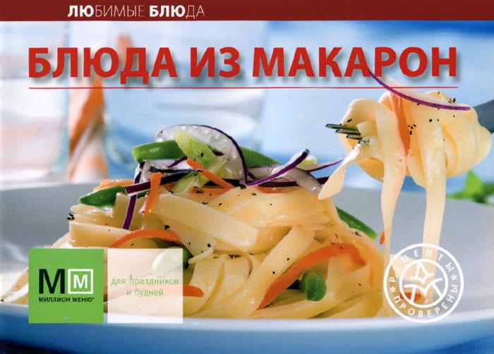 Блюда из макарон олег ольхов праздничные блюда на вашем столе