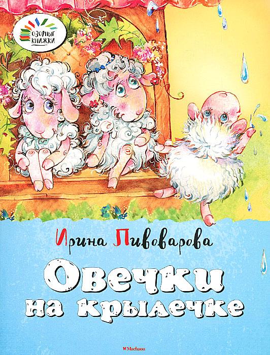 Ирина Пивоварова Овечки на крылечке henglei овечки