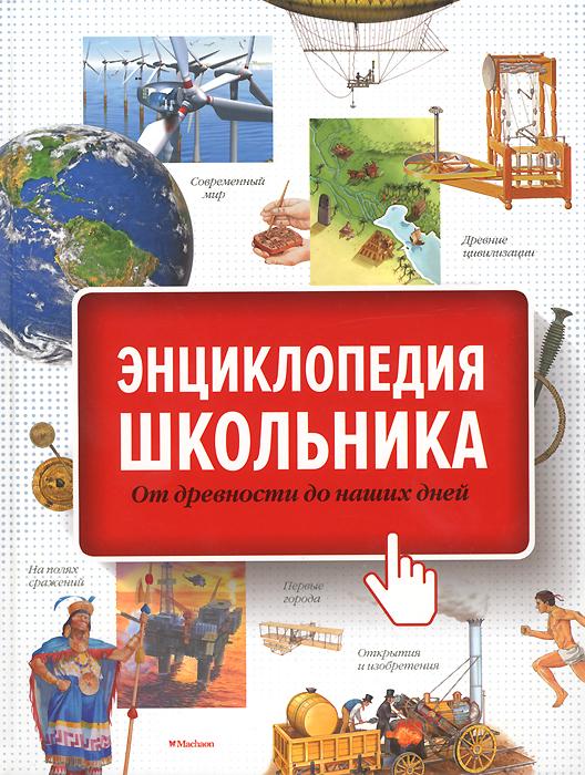 Купить Энциклопедия школьника. От древности до наших дней