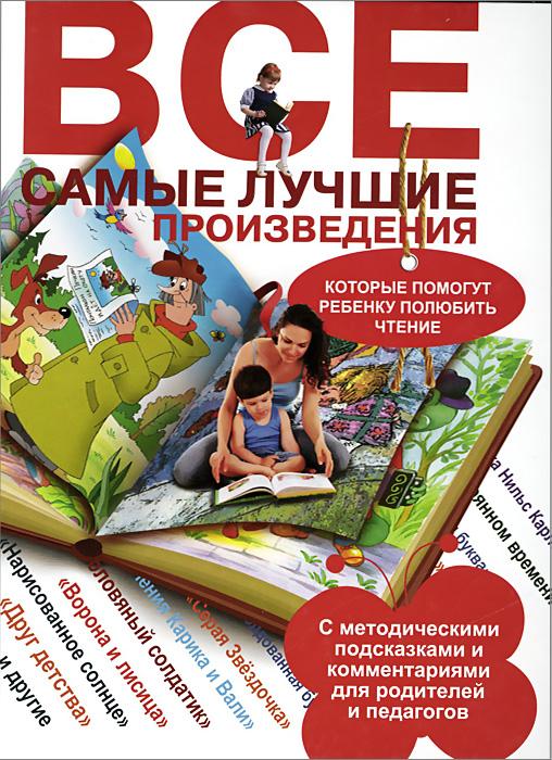 Все самые лучшие произведения, которые помогут ребенку полюбить чтение