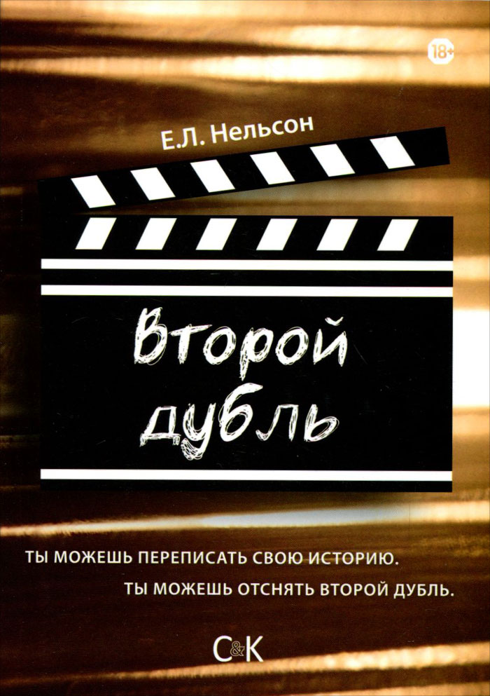 Е. Л. Нельсон Второй дубль