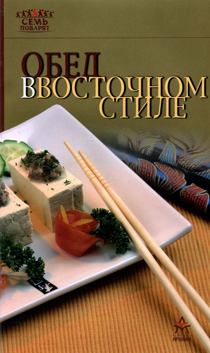 Обед в восточном стиле аркаим 7 поварят закуски с мясом н2