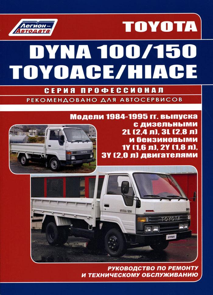 Toyota Dyna 100/150, ToyoAce, HiAce. Модели 1984-1995 гг. выпуска с дизельными 2L (2,4 л), 3L (2,8 л) и бензиновыми 1Y (1,6 л), 2Y (1,8 л), ЗУ (2,0 л) двигателями. Руководство по ремонту и техническому обслуживанию