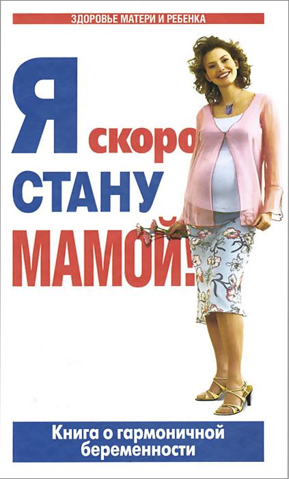 Т. Г. Аптулаева, О. Д. Ворожцова Я скоро стану мамой! лубнин д м добрая книга для будущей мамы позитивное руководство для тех кто хочет ребенка