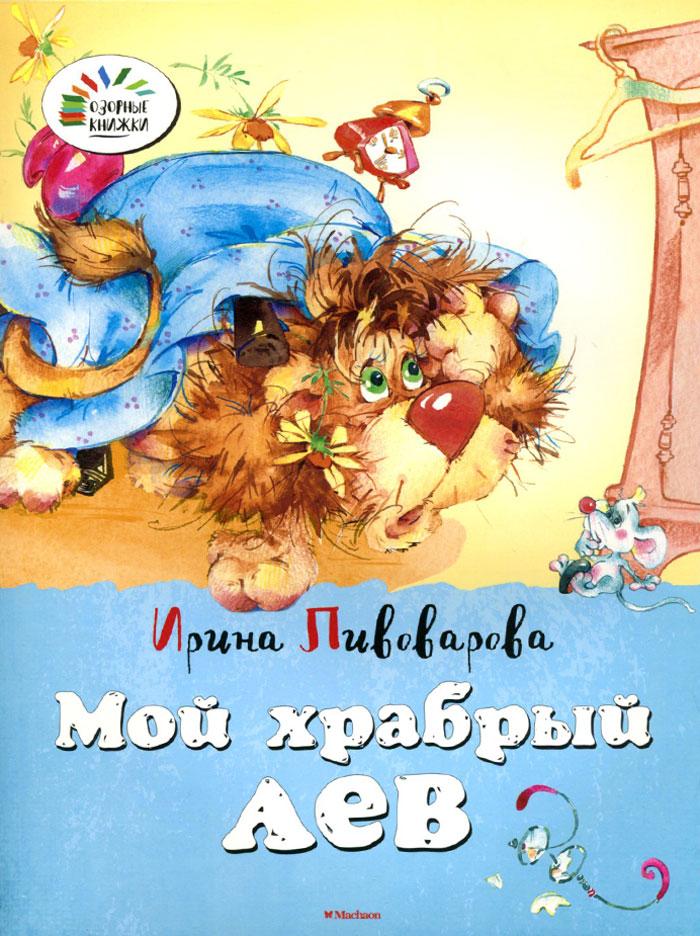 Ирина Пивоварова Мой храбрый лев