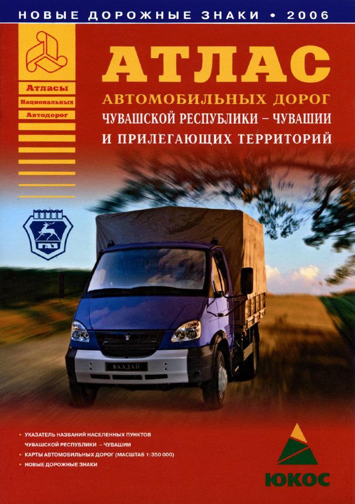 Атлас автомобильных дорог Смоленской области и прилегающих территорий атлас автомобильных дорог россия сопредельные государства западная европа азия