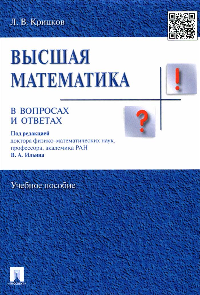 Л. В. Крицков Высшая математика в вопросах и ответах. Учебное пособие