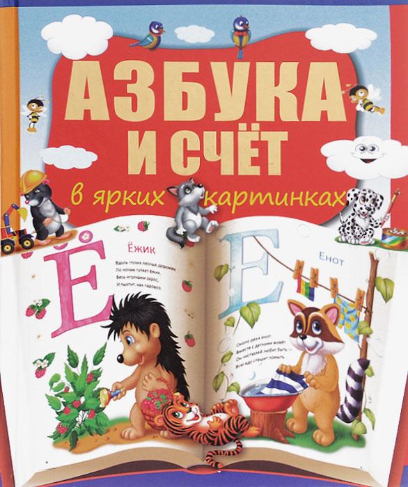 Zakazat.ru: Азбука и счет в ярких картинках. Т. С. Бочарова