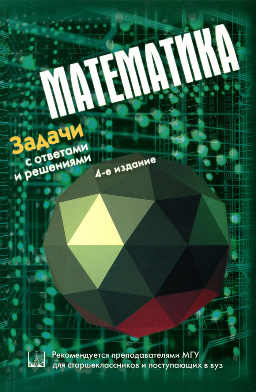 И. Н. Сергеев Математика. Задачи с ответами и решениями сканави м и сборник задач по математике для поступающих в вузы