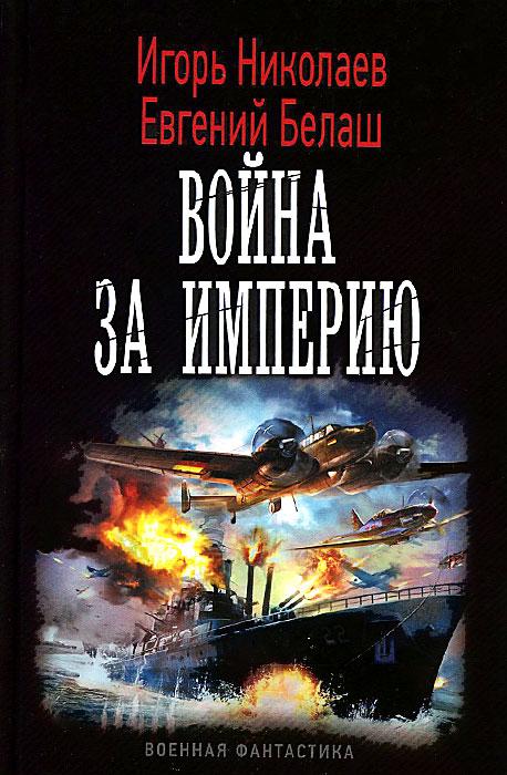 Игорь Николаев, Евгений Белаш Война за империю актер николаев фото