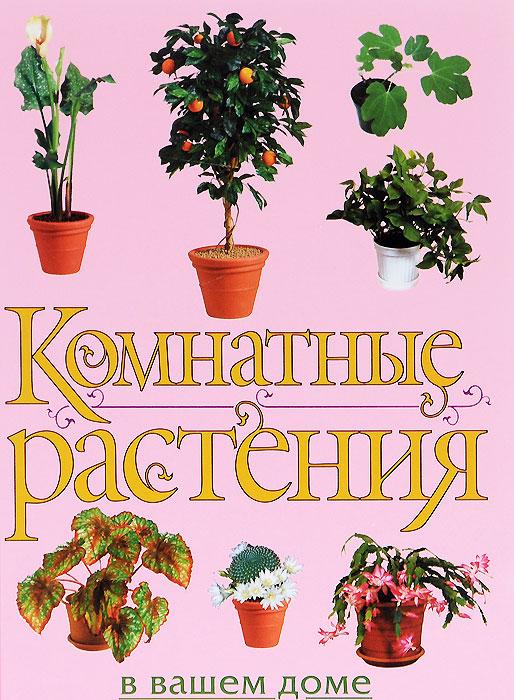 Ю. В. Рычкова Комнатные растения в вашем доме лейка для комнатных растений