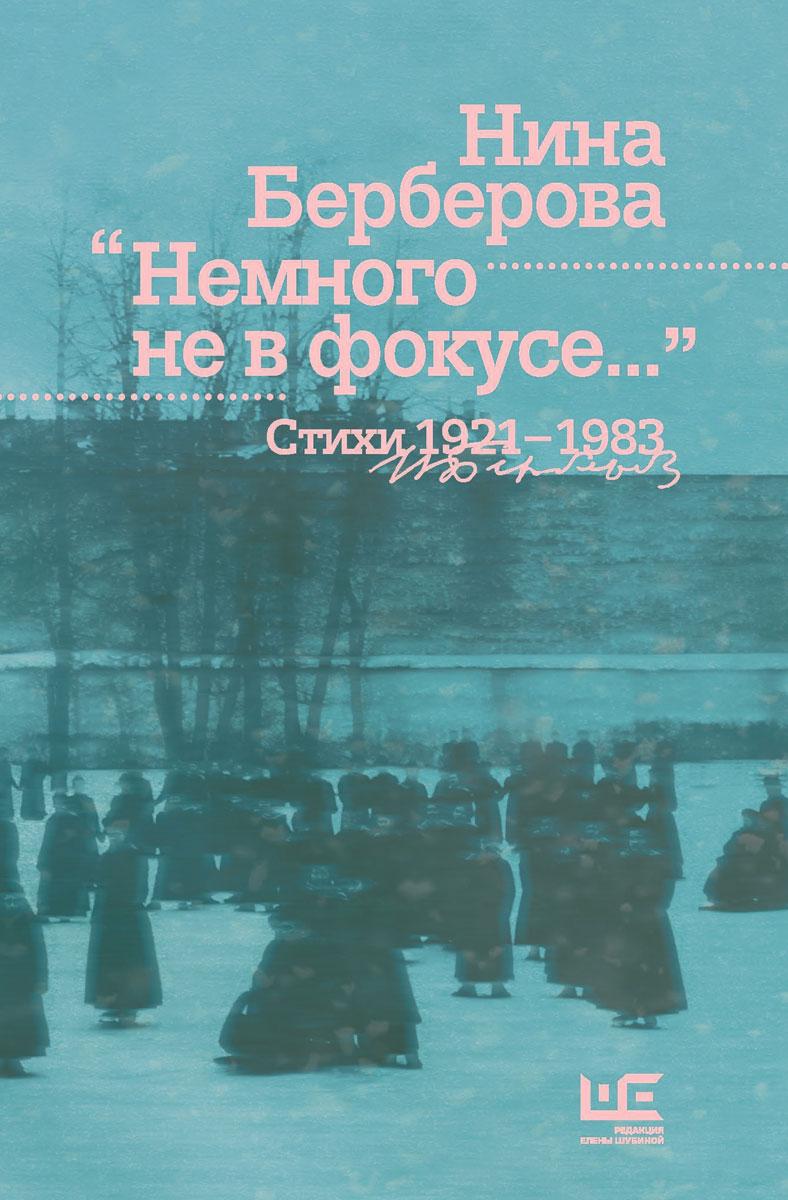 Немного не в фокусе... Стихи 1921-1983 берберова н н аудиокн берберова железная женщина