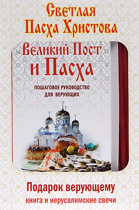 Великий Пост и Пасха. Пошаговое руководство для верующих (+ иерусалимские свечи). Е. Владимирова