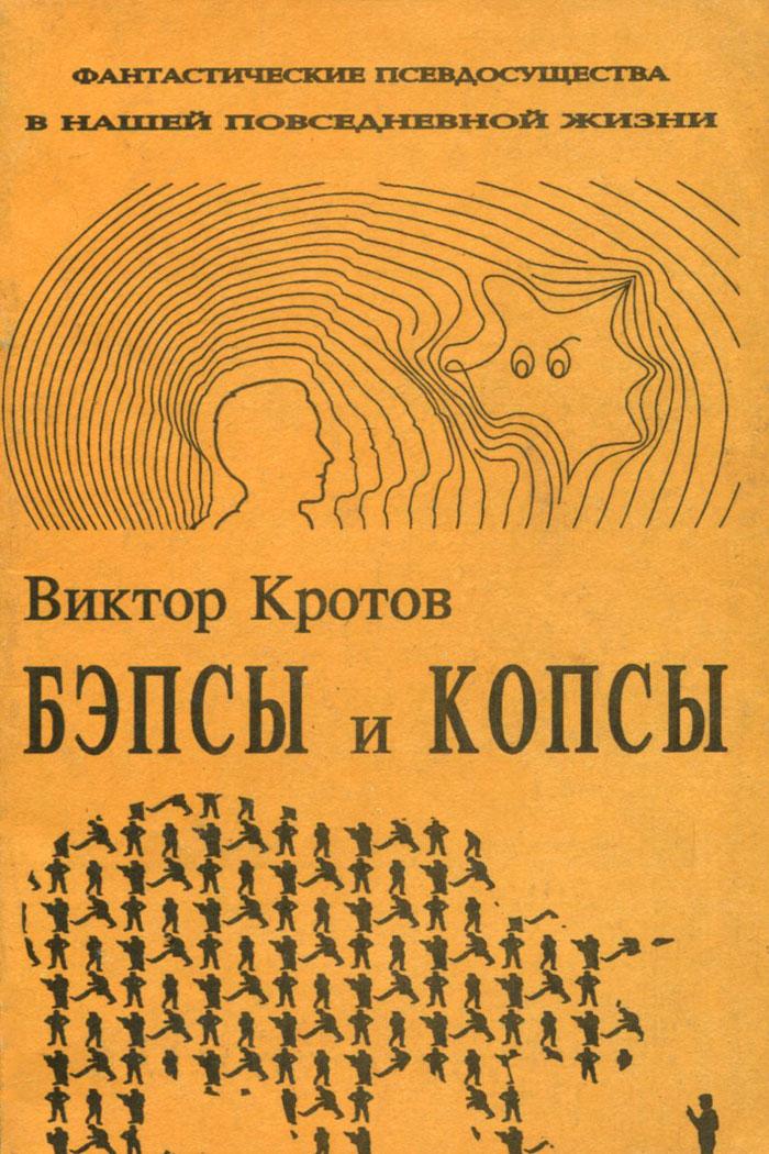 Виктор Кротов Бэпсы и Копсы виктор кротов червячок игнатий и его размышления новые приключения